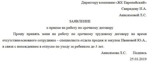 Заявление о приеме по срочному договору