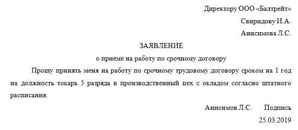 Заявление о приеме на работу по срочному трудовому договору
