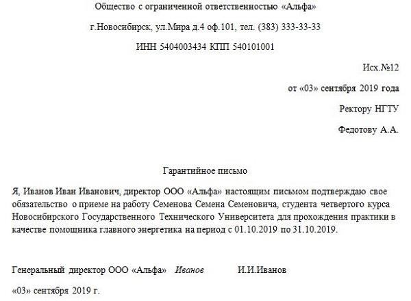 Гарантийное письмо о приеме студента