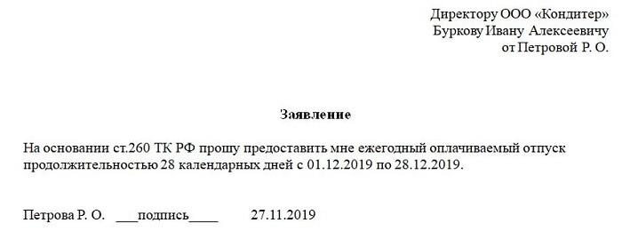 Заявление на отпуск перед декретом