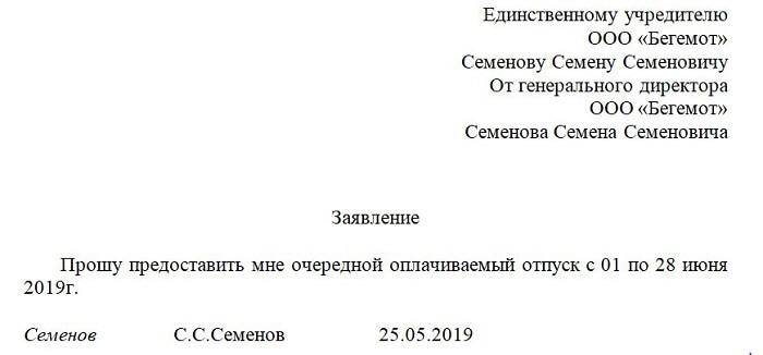 Заявление на отпуск учредителя