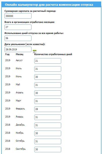 Пример расчета компенсации в калькуляторе