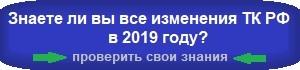 Тест изменения ТК РФ