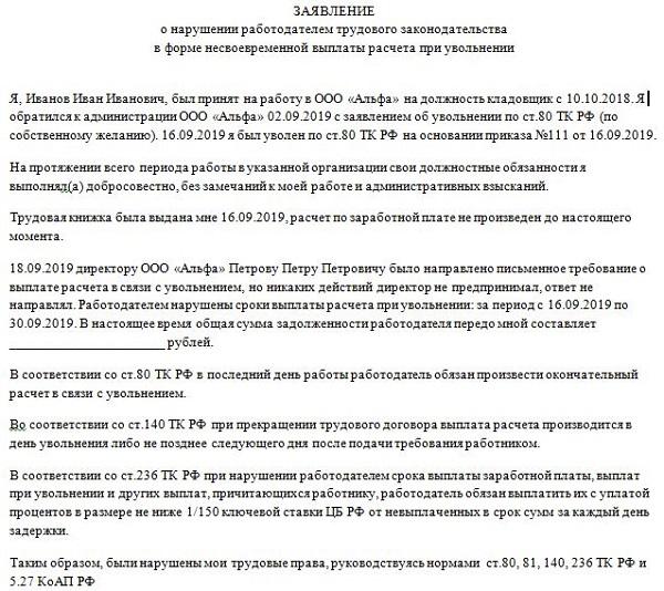 Заявление в ГИТ о невыплате расчета при увольнении