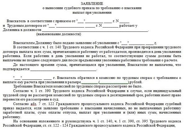 Заявление о судебном приказа при невыплате расчета
