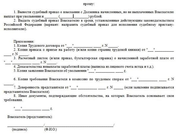 Заявление о судебном приказе часть 2