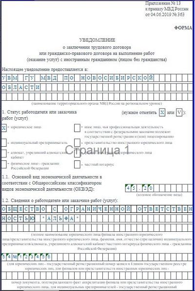 Уведомление о приеме на работу иностранца страница 1
