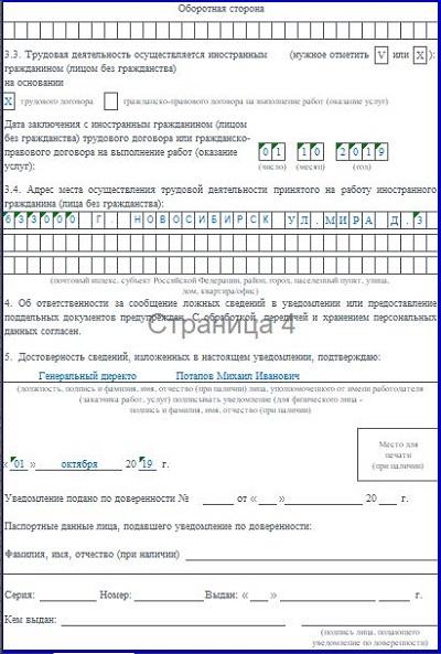Уведомление о приеме на работу иностранца страница 4
