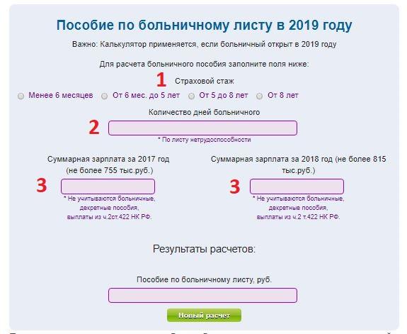 Онлайн калькулятор больничного в 2020 году - примеры расчета пособия по нетрудоспособности