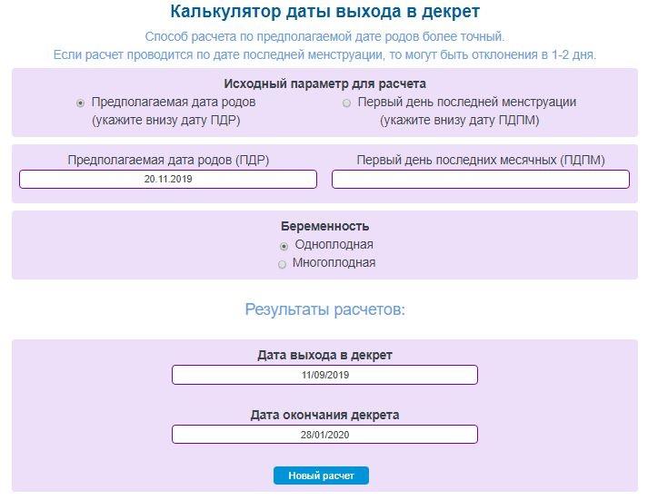 Онлайн калькулятор даты выхода в декрет - два способа для расчета сроков декретного отпуска