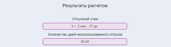 Результаты расчета калькулятора дней отпуска