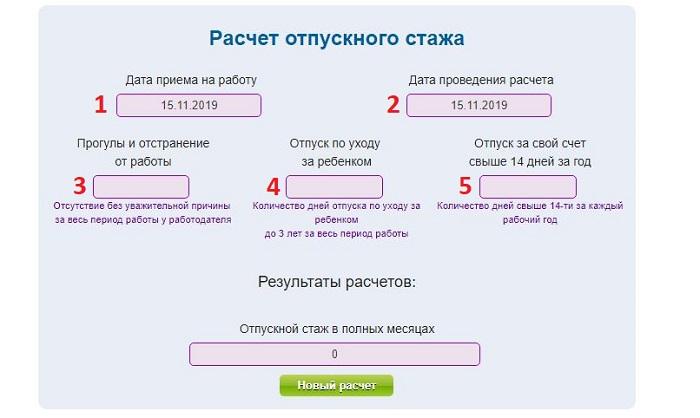 Простой онлайн калькулятор отпускного стажа - порядок расчета и примеры для 2020 года