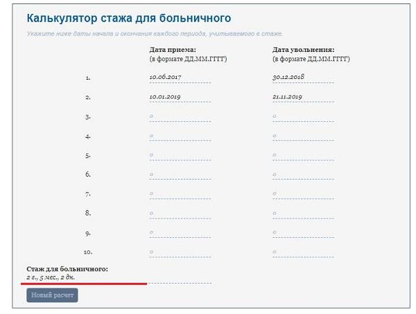 Быстрый онлайн калькулятор страхового стажа для больничного листа + примеры и инструкция