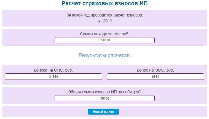 Удобный онлайн калькулятор страховых взносов ИП за себя за 2019 год - примеры расчета
