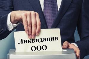 Увольнение генерального директора при ликвидации ООО 2019: как уволить руководителя и оформить документы?
