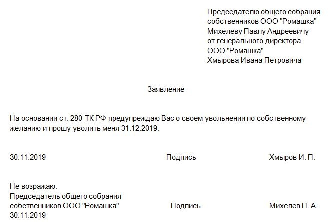 Важные особенности написания заявление на увольнение генерального директора ООО — образец на имя учредителей