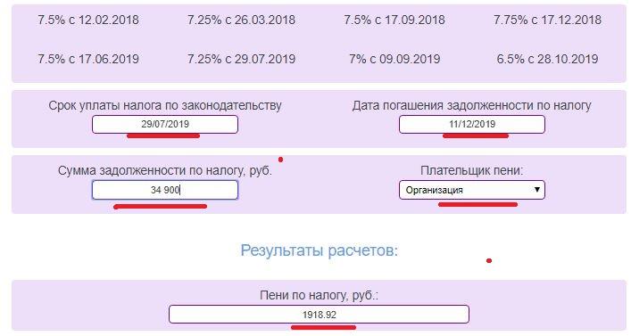 Онлайн калькулятор расчета пени по налогам за просрочку платежа - примеры и правила