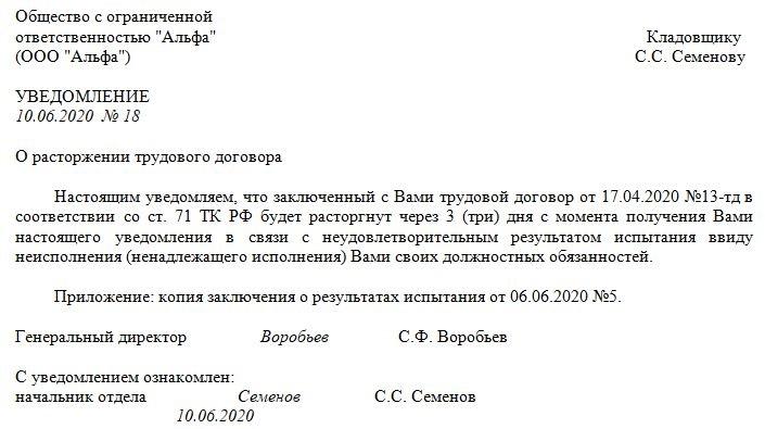 Правила оформления уведомления об увольнении на испытательном сроке + образец