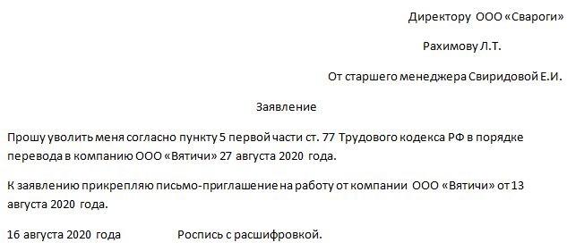 Пример оформления заявления на увольнение переводом в другую организацию