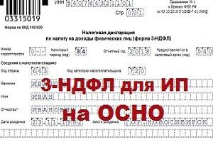 Декларация о налогах ИП образец как заполнять