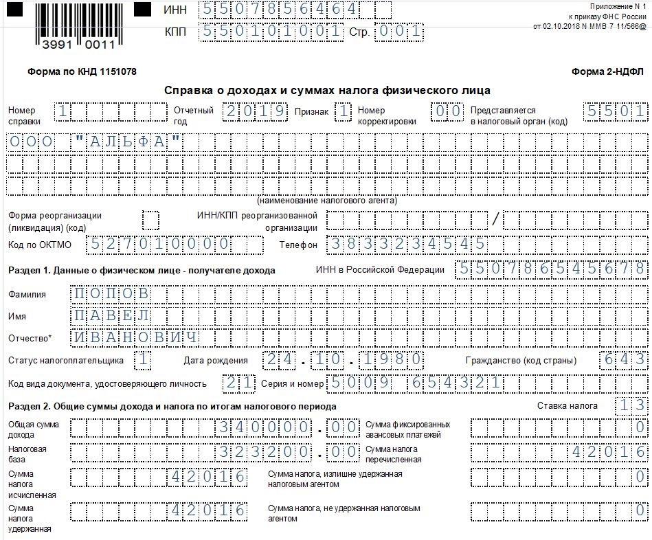Справка о доходах 2-НДФЛ за 2019 год - заполнение новой формы, бланк и образец для скачивания