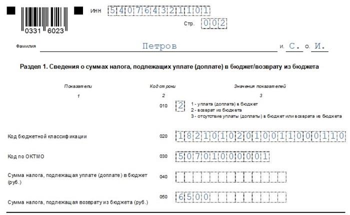 Как заполнить 3-НДФЛ на имущественный вычет по ипотеке в 2020 году - образец заполнения декларации