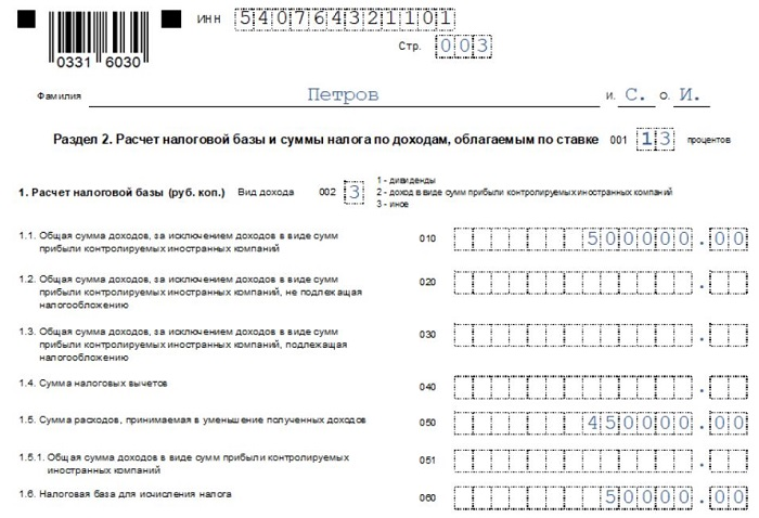 Подготовка 3-НДФЛ при продаже автомобиля при владении менее 3 лет - инструкция и образец