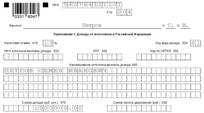 Заполнение 3-НДФЛ при продаже квартиры за 2019 год - инструкция и заполненный образец