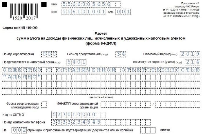 Заполнение формы 6-НДФЛ за 2019 год - актуальный бланк и образец расчета
