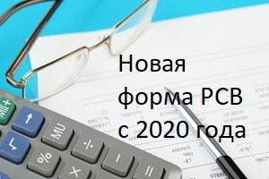 Расчет по страховым взносам за 4 квартал  2019 года : форма и образец заполнения