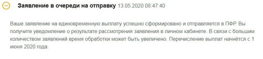 Выплата единовременного пособия на ребенка с 3 до 16 лет в размере 10000 рублей с 1 июня 2020 года - пошаговое оформление