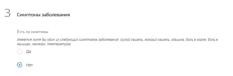 Обязательная регистрация прибывающих из-за границы на госуслугах - заполнение анкеты для россиян
