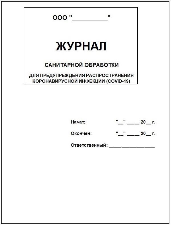 Заполнение журнала обработки помещений при коронавирусе + образец для скачивания
