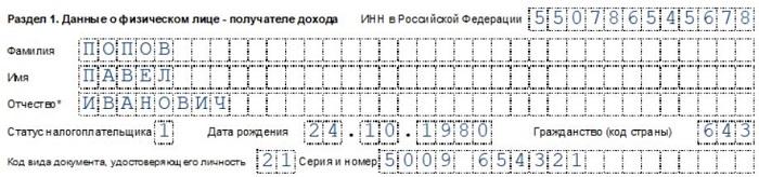 Порядок заполнения и подачи справок 2-НДФЛ за 2020 год - бланк и образец для скачивания