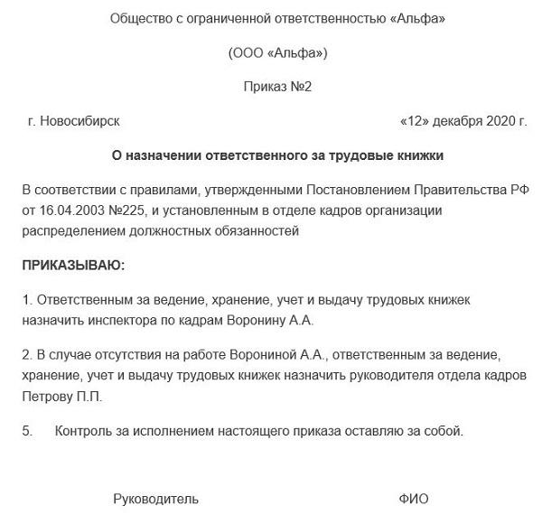 Как оформить приказ о назначении ответственного за ведение трудовых книжек - образец для скачивания