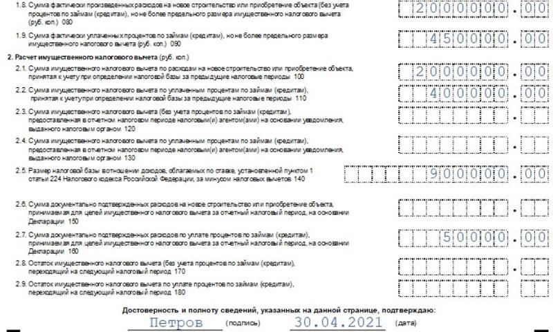 Как заполнить декларацию 3-НДФЛ на имущественный вычет по ипотеке в 2021 году - бланк и образец