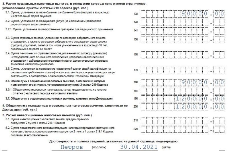 Как заполнить декларацию 3-НДФЛ на вычет за обучение в 2021 году - новый бланк и образец