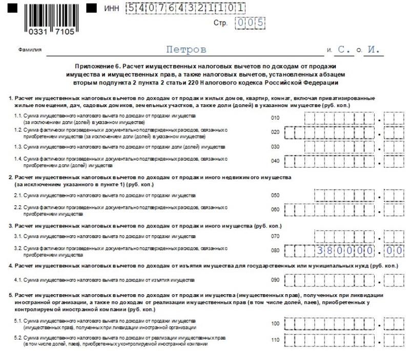 Как заполнить декларацию 3-НДФЛ при продаже автомобиля за 2020 год и рассчитать налог для уплаты в 2021 году