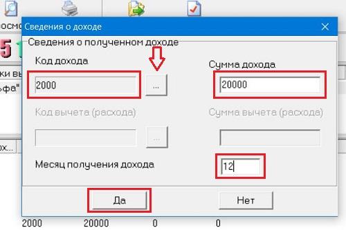 Пример заполнения формы 3-НДФЛ в программе Декларация 2020 на вычет по ипотеке в 2021 году