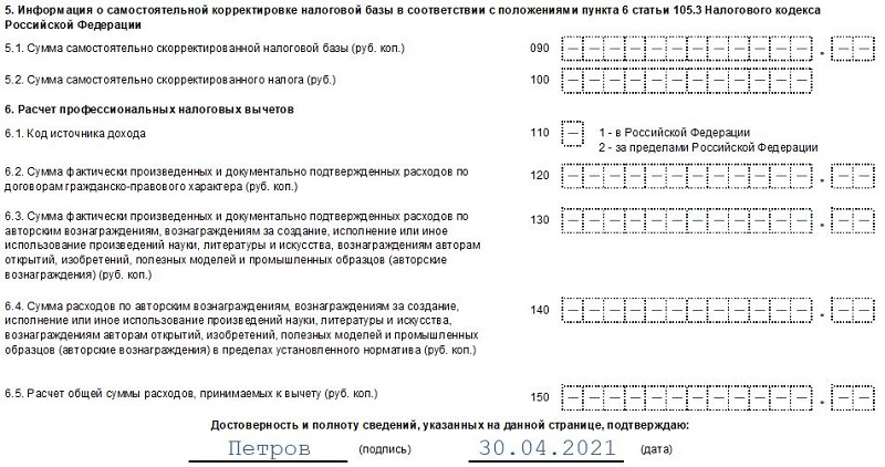Заполнение декларации 3-НДФЛ ИП на ОСНО - сроки сдачи, новый бланк и образец для 2021 года