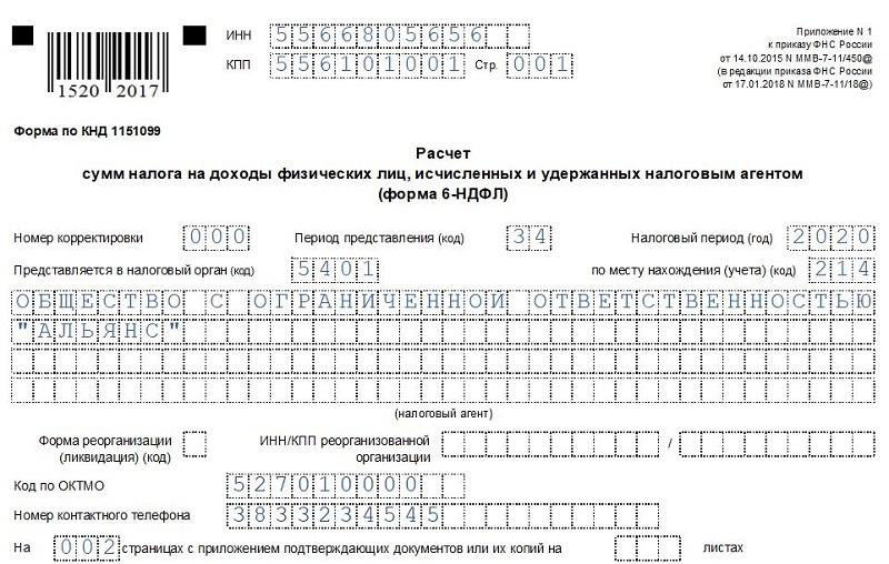 Образец заполнения формы 6-НДФЛ за 2020 год (4 квартал) - как заполнить правильно?