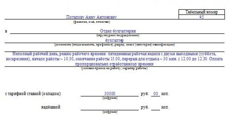 Приказ по форме Т-1 при приеме на работу на 0,5 ставки