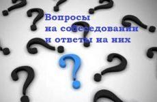 11 вопрос соискателю и ответы на них — таблица